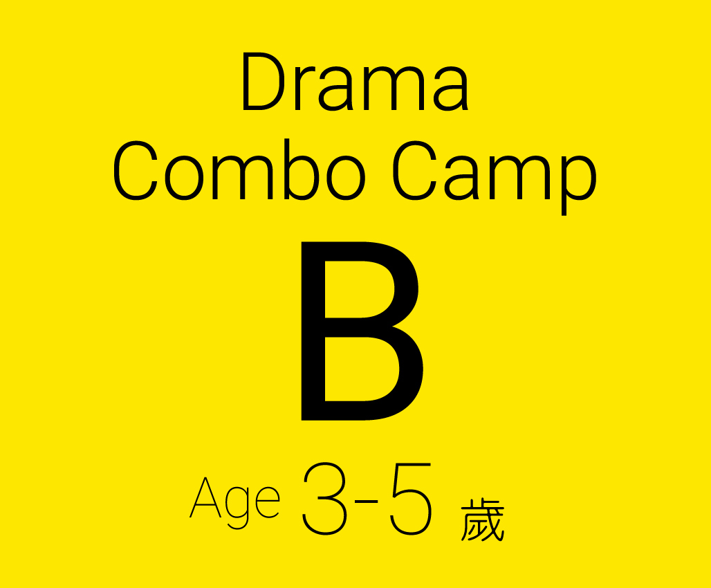 Drama Combo Camp B (Age 3-5) (Conducted in English)