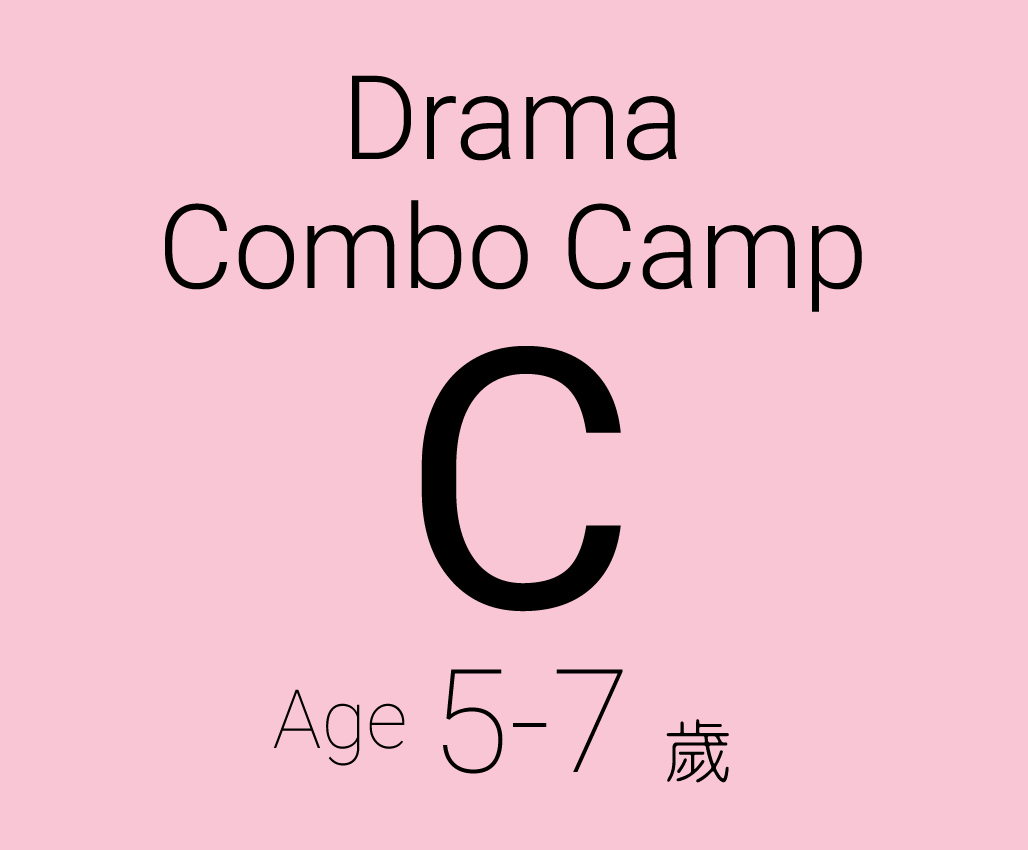 Drama Combo Camp C (Age 5-7) (Conducted in English)
