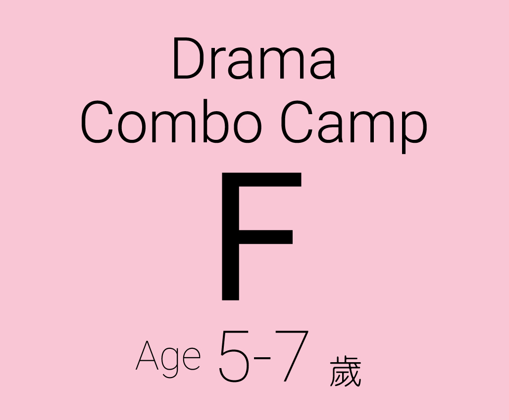 Drama Combo Camp F (Age 5-7) (Conducted in English)