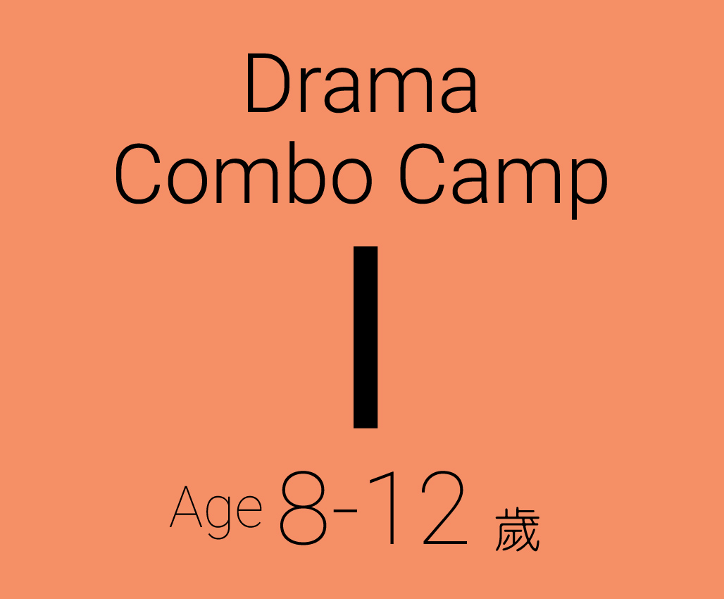 Drama Combo Camp I (Age 8-12) (Conducted in English)