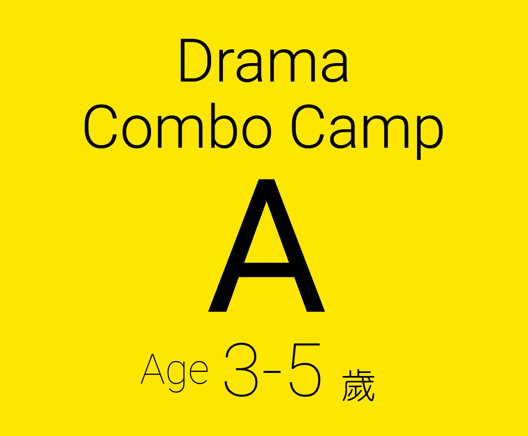 Drama Combo Camp A (Age 3-5) (Conducted in English)